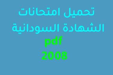 تحميل امتحانات الشهادة السودانية pdf 2008