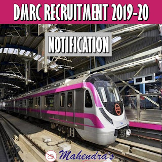 DMRC Recruitment 2019-20 Notification Released