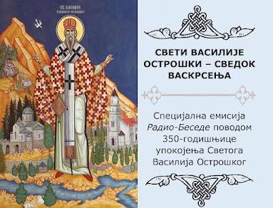 Емисија: Свети Василије Острошки - сведок Васкрсења