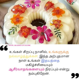 Birthday wishes in tamil images, tamil Birthday Quotes images, tamil Birthday Quotes images, tamil Birthday status, tamil Birthday images