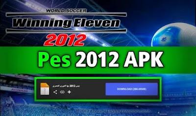 تحميل لعبة بيس 2012 Pes