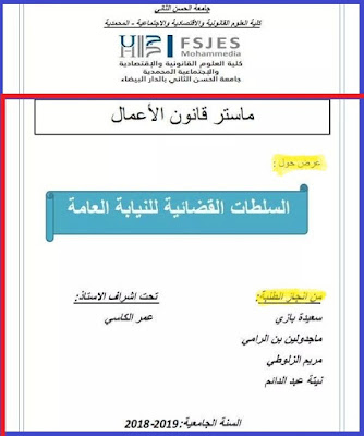 ماستر قانون الأعمال - عرض مهم حول السلطات القضائية للنيابة العامة PDF
