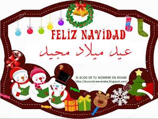 feliz navidad en arabe