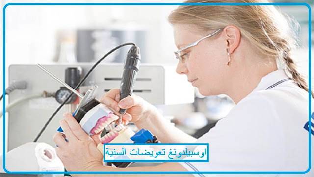 اوسبيلدونغ  تعويضات السنية/فني ترميم الأسنان Zahntechniker/in