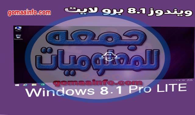 ويندوز 8.1 برو لايت Windows 8.1 Pro LITE