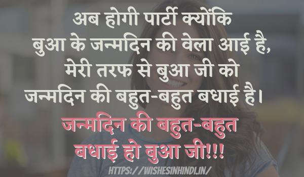 Birthday Wishes In Hindi For Bua ji