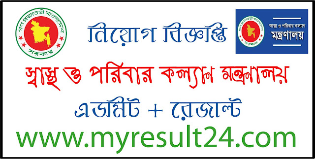 Medical Education Family Welfare Division (MEFWD) Job Circular 2020