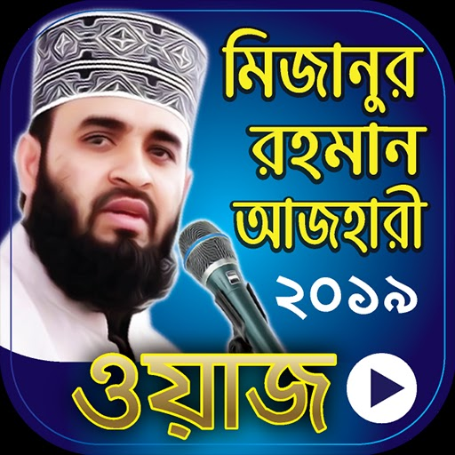 Kannai Borpor_Mizanur Rahman Azhari New bangla Was 2019 -720p HDRip282 MB Download