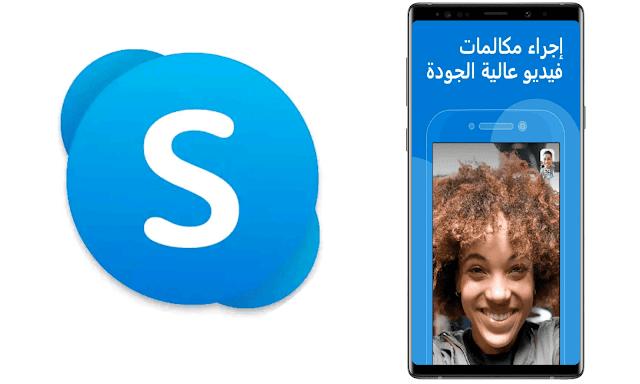 #skype #سكايب #دردشة #مكالمات_فيديو