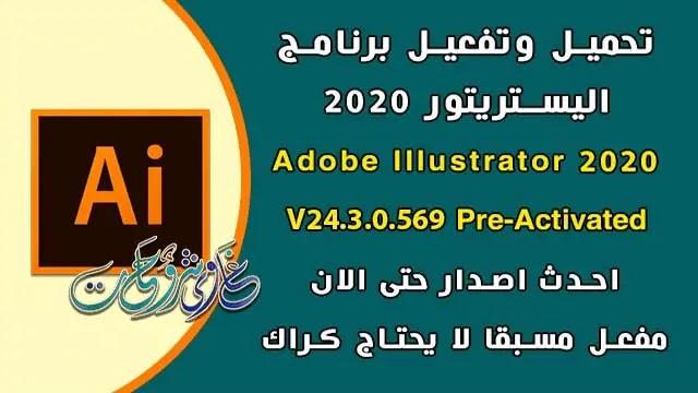 تحميل برنامج ادوبى اليستريتور 2020 مفعل مسبقا 569.Adobe Illustrator CC 2020 v24.3.0