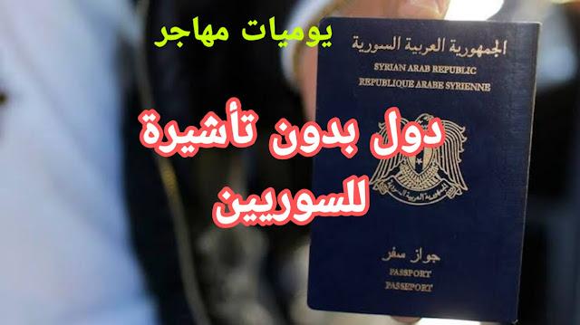 سافر بجواز السفر السوري