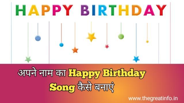 अपने नाम का Birthday Song कैसे बनाएं और डाउनलोड कैसे करें