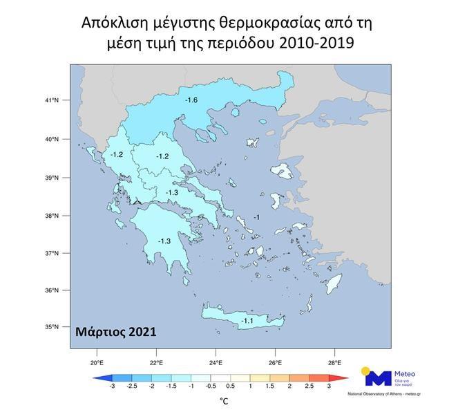 Μάρτιος 2021: Από τους πιο κρύους των τελευταίων ετών στην Ελλάδα