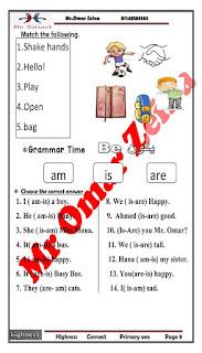 احدث مذكرة منهج كونكت للصف الاول الابتدائي الترم الاول للاستاذ عمر زينة