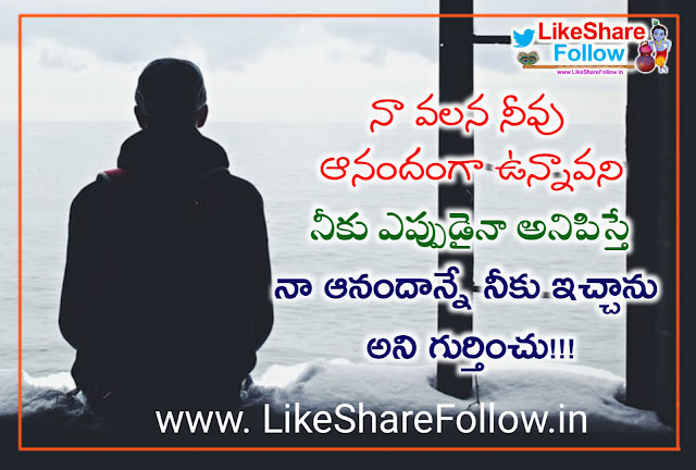marriage-life-quotations-in-telugu