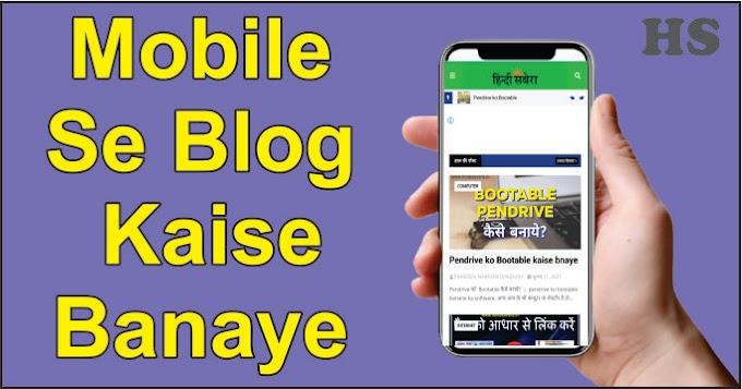 Free me blog kaise bnaye 2021
