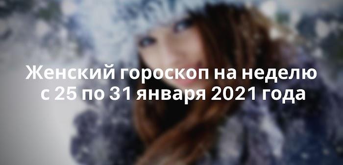 Женский гороскоп на неделю с 25 по 31 января 2021 года