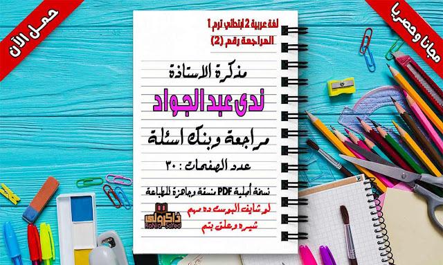 المراجعة النهائية لمادة اللغة العربية للصف الثاني الابتدائي الترم الاول 2020