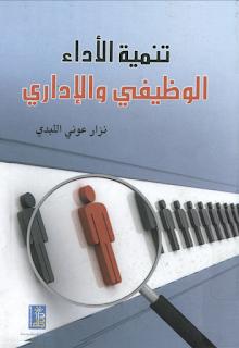 تحميل كتاب تنمية الأداء الوظيفي والإداري pdf نزار عوني اللبدي، مجلتك الإقتصادية