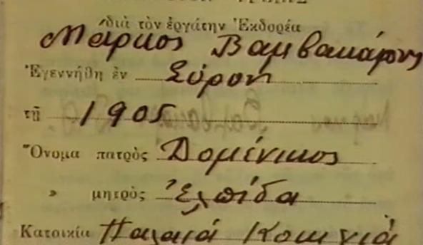 markos-vamvakaris-o-thrylos-enos-mousikou-pou-se-diaperna