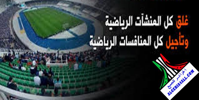 وزارة الشباب و الرياضة الجزائرية+وباء كورونا