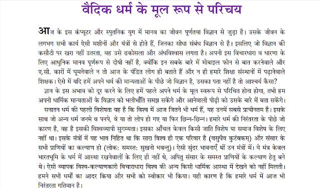Hindu Dharma Mein Vaigyanik Manyatayen PDF