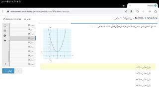 تسريب امتحان الجبر والتفاضل وحساب المثلثات للصف الثاني الثانوي 2020 النسخة المسربة بالاجابة