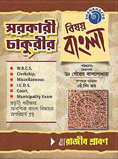 Sarkarir Chakarir Bisoy Bangala (সরকারী চাকুরীর বিষয় বাংলা)