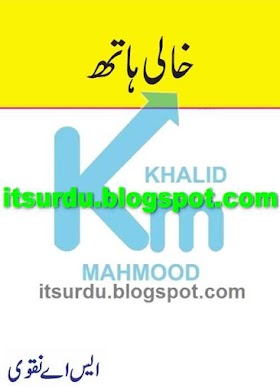 Khali Hath By S A Naqvi