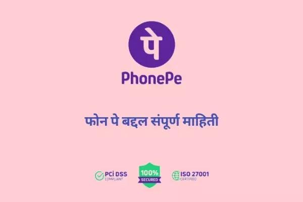 फोन पे बद्दल संपूर्ण माहिती Phonepe information in marathi