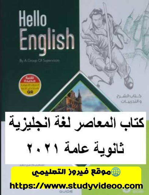كتاب المعاصر Elmoasser لغة انجليزية للصف الثالث الثانوى 2021