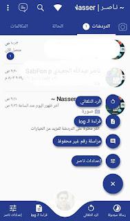 تنزيل واتساب ناصر الازرق اخر اصدار 2020