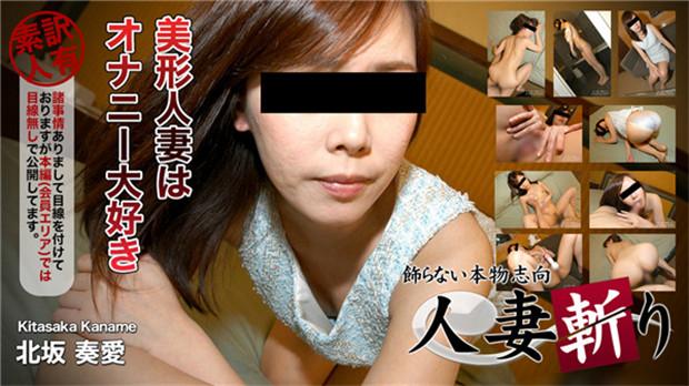 C0930 ki200426 人妻斬り 北坂 奏愛 36歳