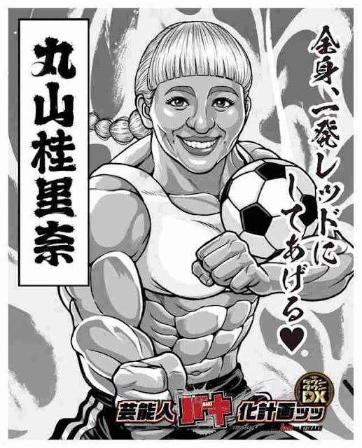 Mantan Bintang Sepak Bola Karina Maruyama Mendapat Style Make Over Baki
