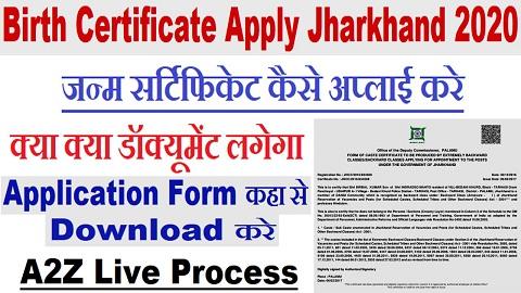 Birth Certificate Apply Jharkhand 2020