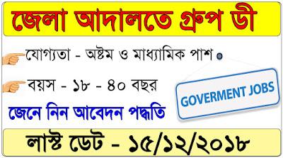 মুর্শিদাবাদ জেলা আদালতে নিয়োগ হচ্ছে প্রচুর কর্মী - West Bengal Group D Job 2018