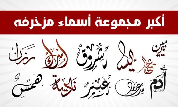 ے زخرفة نصوص عربية