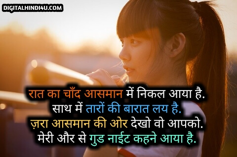 Good Night Shayari Wishes photo