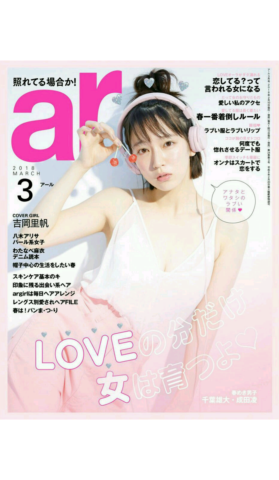 Ar March 2018, Free Japanese Fashion Magazine Scans