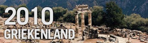 2010 - Caravannen door Griekenland