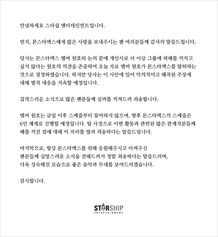 Wonho Officially Leaves Monsta X