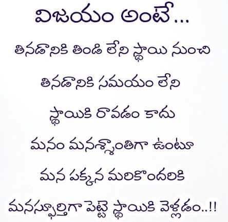 inspirational-quotes-telugu-with-images
