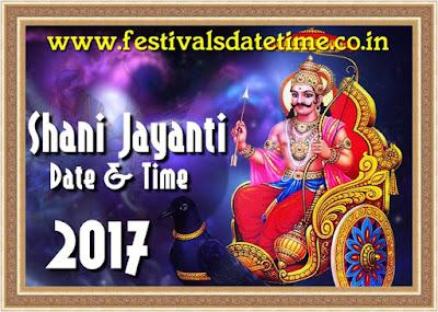 2017 Shani Jayanti Date & Time in India - शनिदेव जयंती 2017 तारीख और समय