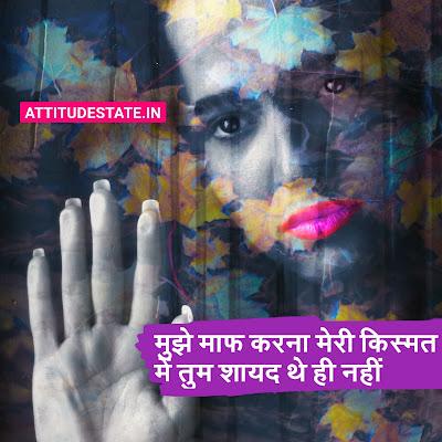 Sad Quotes Shayari Status Pics For Dp