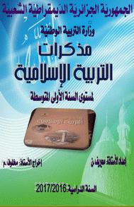مذكرات التربية الإسلامية للسنة الأولى %D8%A7%D9%84%D8%AA%D