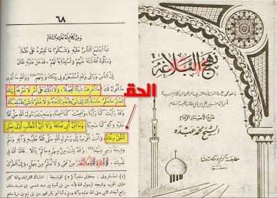Ternyata Utsman, Muawiyah Adalah Ahlul Bait Rasulullah