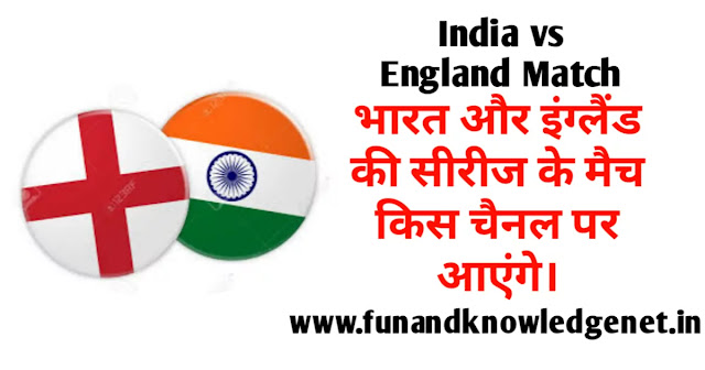 India vs England ka Match Kis Channel Par Aayega