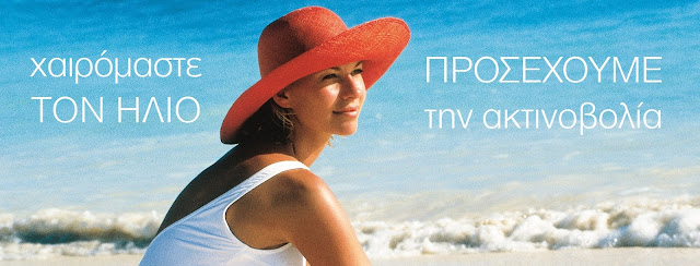 Γιάννενα: Η Ελληνική Αντικαρκινική Εταιρεία-Παράρτημα Ιωαννίνων ενημερώνει