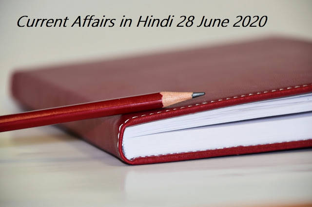 Current-Affairs-Questions-in-Hindi-28-June-2020