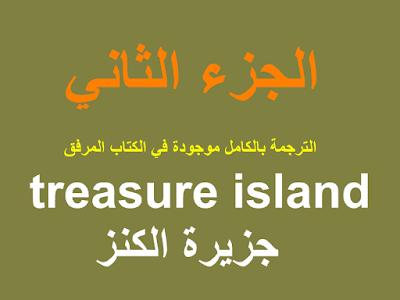 تحميل ملخص كتاب Treasure Island مترجم ( 2 )
